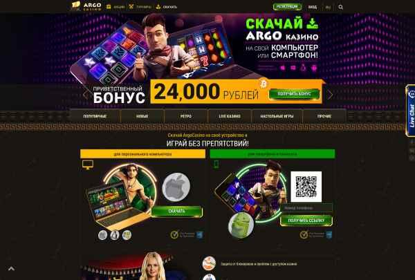 арго казино бонус за регистрацию