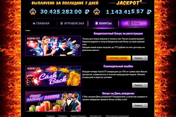 21 казино азино777 официальный сайт