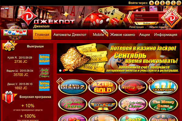 джекпот казино бездепозитный