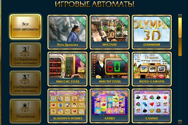 Игровые автоматы astro алладин рязань игровые автоматы