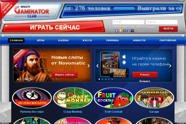 Казино multi gaminator club дарит 1 500 000 рублей