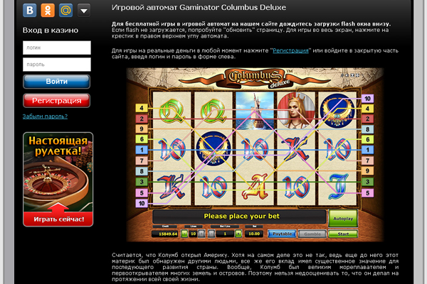 Казино gaminator columbus powered by vbulletin 3 0 казино онлайн играть бесплатно