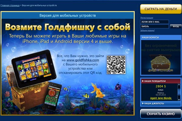 goldfishka mobile 3
