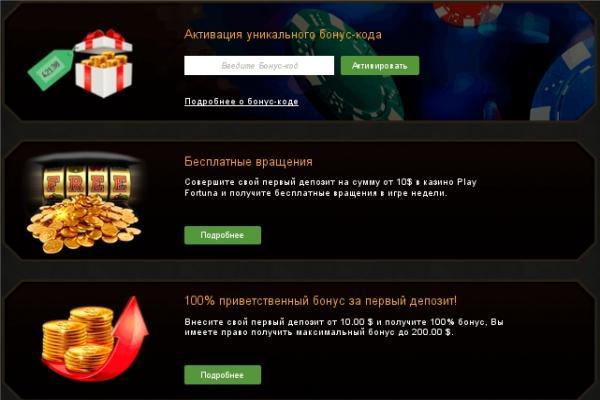 уникальный код play fortuna