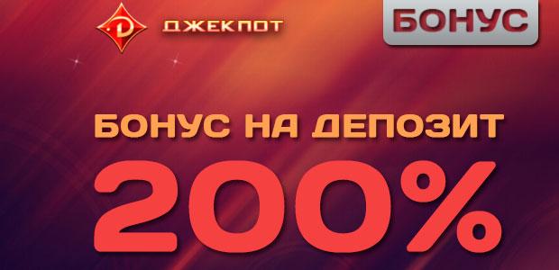 kazino-dzhekpot-bonus-200