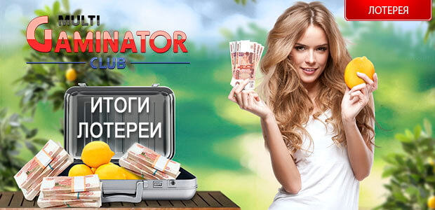 Итоги лотереи от казино Multi Gaminator Club
